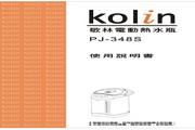 歌林 PJ-348S型电动热水瓶 使用说明书