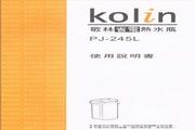 歌林 PJ-245L型电动热水瓶 使用说明书