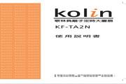 歌林 KF-TA2N型大厦扇 使用说明书