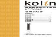 歌林 KF-TA5LR型大厦扇 使用说明书