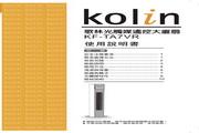 歌林 KF-TA7VR型大厦扇 使用说明书
