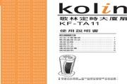 歌林 KF-TA11型大厦扇 使用说明书