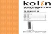 歌林 KF-TA13N型大厦扇 使用说明书