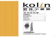 歌林 KF-TAS1型大厦扇 使用说明书
