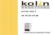 歌林 KFW-RO1型水冷扇 使用说明书