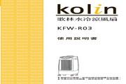 歌林 KFW-RO3型水冷扇 使用说明书