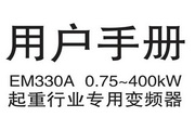 正弦电气EM330A-011-3AB变频器用户手册