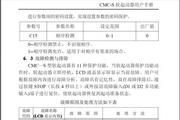 西驰CMC-S030-3变频器说明书