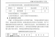 西驰CMC-S3158-3变频器说明书