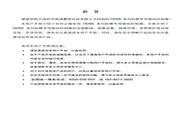 海浦蒙特 HD5E-4T030扶梯专用驱动控制器 用户手册