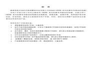 海浦蒙特 HD5E-4T015扶梯专用驱动控制器 用户手册