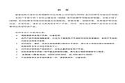 海浦蒙特 HD5E-4T011扶梯专用驱动控制器 用户手册