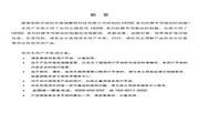 海浦蒙特 HD5E-4T7P5扶梯专用驱动控制器 用户手册