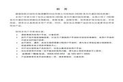 海浦蒙特 HD30-4T450P矢量控制变频器 用户手册