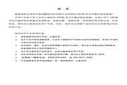 海浦蒙特 HD30-4T400P矢量控制变频器 用户手册