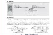 三科SVC-100KVA高精度交流稳压器使用说明书