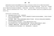 海浦蒙特 HD30-4T315G矢量控制变频器 用户手册