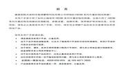 海浦蒙特 HD30-4T355P矢量控制变频器 用户手册