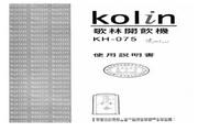 歌林 KH-075型开饮机 使用说明书