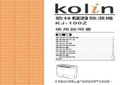 歌林 KJ-100Z型除湿机 使用说明书