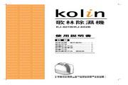 歌林 KJ-601B型除湿机 使用说明书