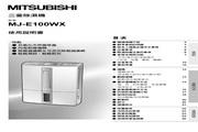 三菱 MJ-E100WX型除湿机 使用说明书