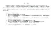 海浦蒙特 HD30-4T250G矢量控制变频器 用户手册