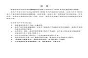 海浦蒙特 HD30-4T280P矢量控制变频器 用户手册