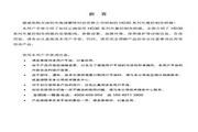 海浦蒙特 HD30-4T250P矢量控制变频器 用户手册