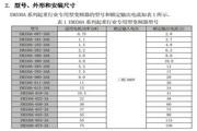 正弦电气EM330A-2R2-3AB变频器用户手册