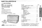 三菱 MJ-E100PX,E160PX型除湿机 使用说明书