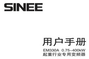 正弦电气EM330A-1R5-3AB变频器用户手册