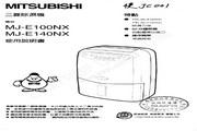 三菱 MJ-E100NX型除湿机 使用说明书