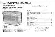 三菱 MJ-80JWX型除湿机 使用说明书
