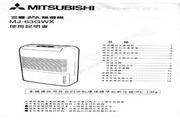三菱 MJ-63GWX型除湿机 使用说明书
