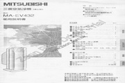 三菱 MA-EV432型空气清净机 使用说明书