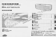 三菱 MA-EF503US型空气清净机 使用说明书