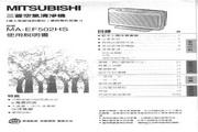 三菱 MA-EF502型空气清净机 使用说明书