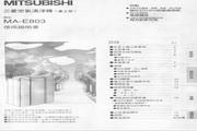 三菱 MA-E803型空气清净机 使用说明书