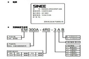 正弦电气EM300A-055-3A全能矢量控制变频器说明书