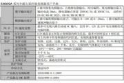 正弦电气EM300A-037-3A全能矢量控制变频器说明书