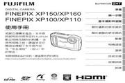 富士FINEPIX XP150数码相机 使用说明书