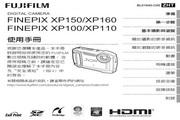 富士FINEPIX XP160数码相机 使用说明书