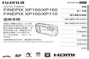 富士FINEPIX XP100数码相机 使用说明书