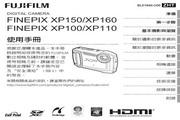 富士FINEPIX XP110数码相机 使用说明书