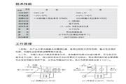 三科SVC-7.5KVA高精度交流稳压器使用说明书