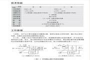 三科SVC-5KVA高精度交流稳压器使用说明书