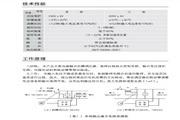 三科SVC-2KVA高精度交流稳压器使用说明书