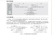 三科SVC-0.5KVA高精度交流稳压器使用说明书