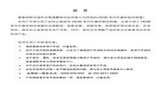 海浦蒙特 HD30-4T075G矢量控制变频器 用户手册